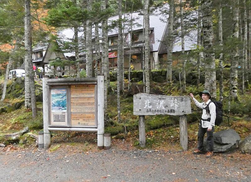 北沢峠で記念撮影