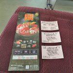 みさきまぐろきっぷで三浦半島の城ヶ島へ旅行探検しに行ったきた!