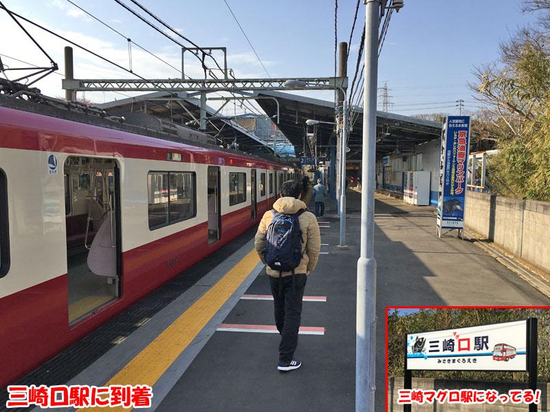 三崎口駅に到着