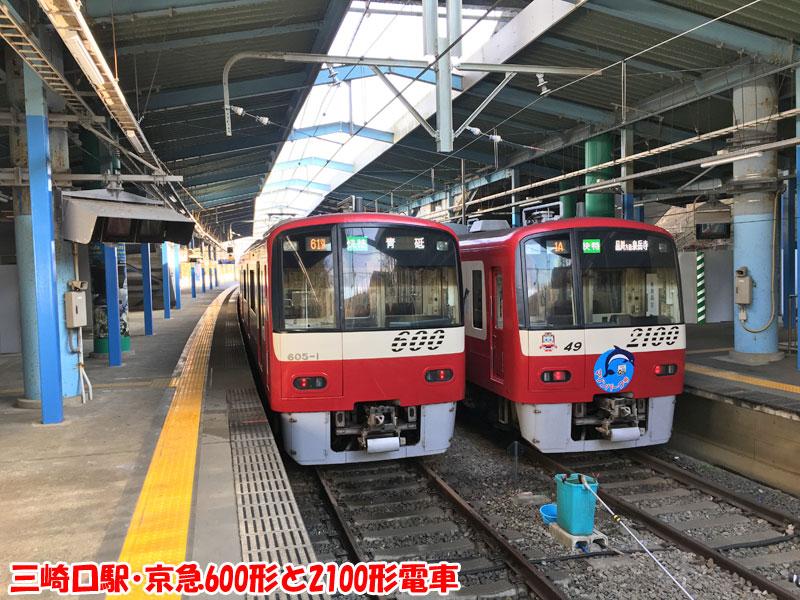 三崎口駅にて京急600系電車と京急2100系電車を撮影