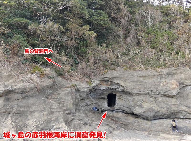 城ヶ島・赤羽根海岸にて洞窟発見!