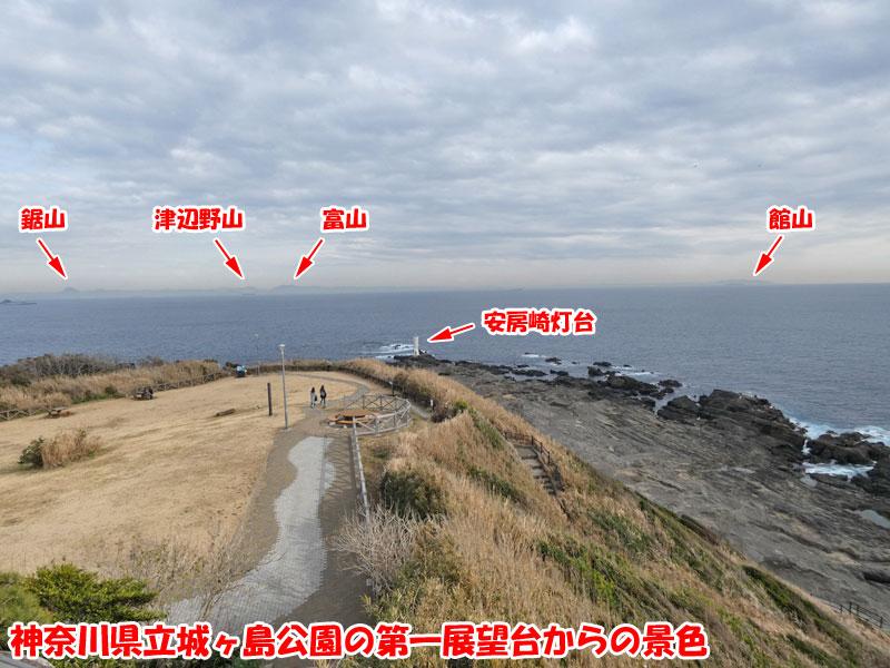 神奈川県立城ヶ島公園・第一展望台からの景色