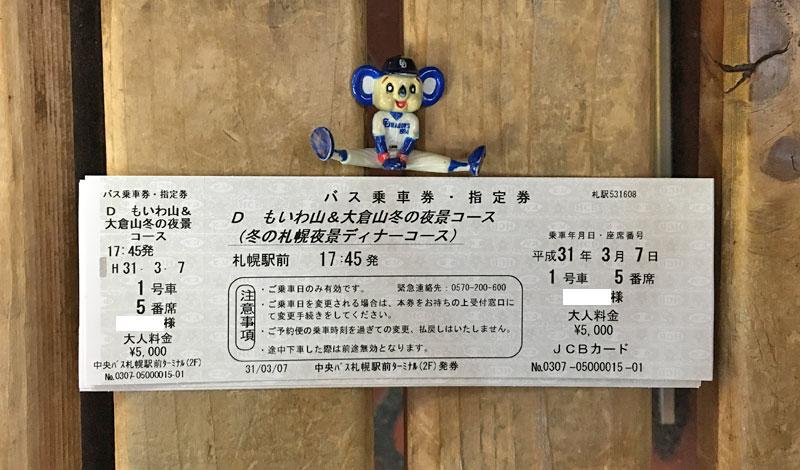もいわ山&大倉山・冬の夜景コース(冬の札幌夜景ディナーコース)