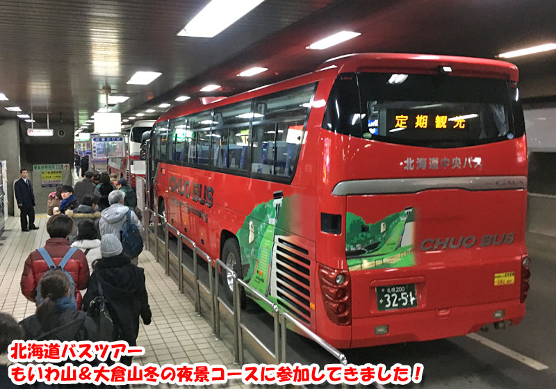 北海道バスツアー・もいわ山&大倉山冬の夜景コースに参加してきました!