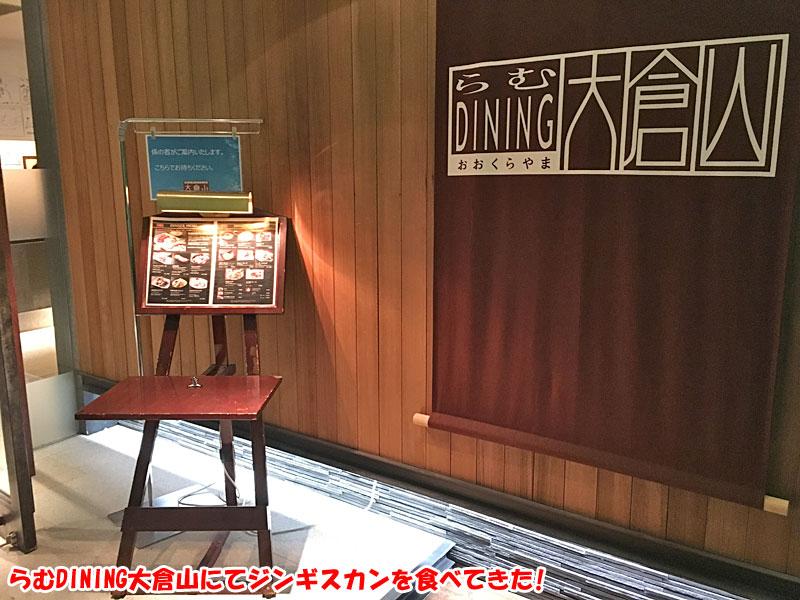 らむDINING大倉山にてジンギスカンを食べてきた!