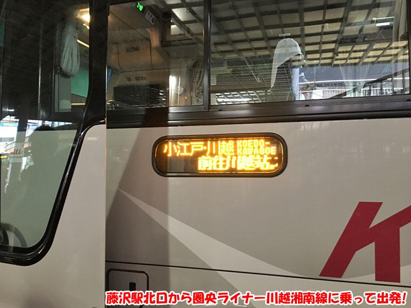 藤沢駅北口から圏央ライナー川越湘南線に乗って出発