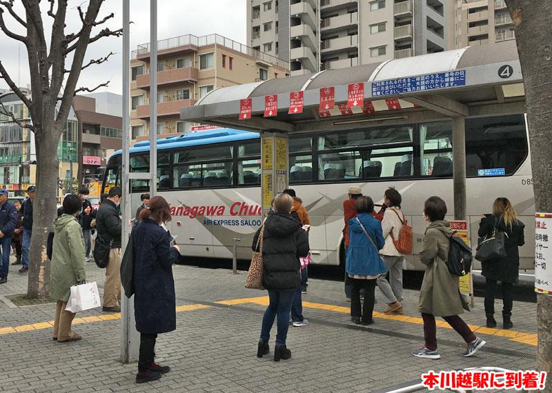 圏央ライナー川越湘南線で本川越駅に到着
