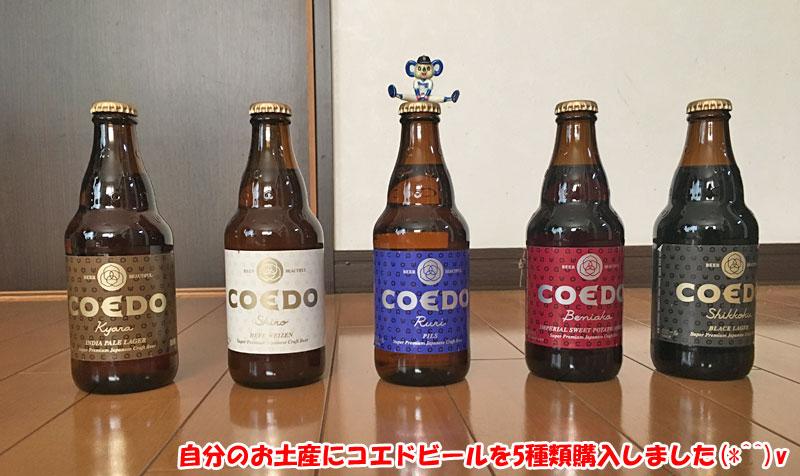 小江戸川越の地ビール・コエドビール