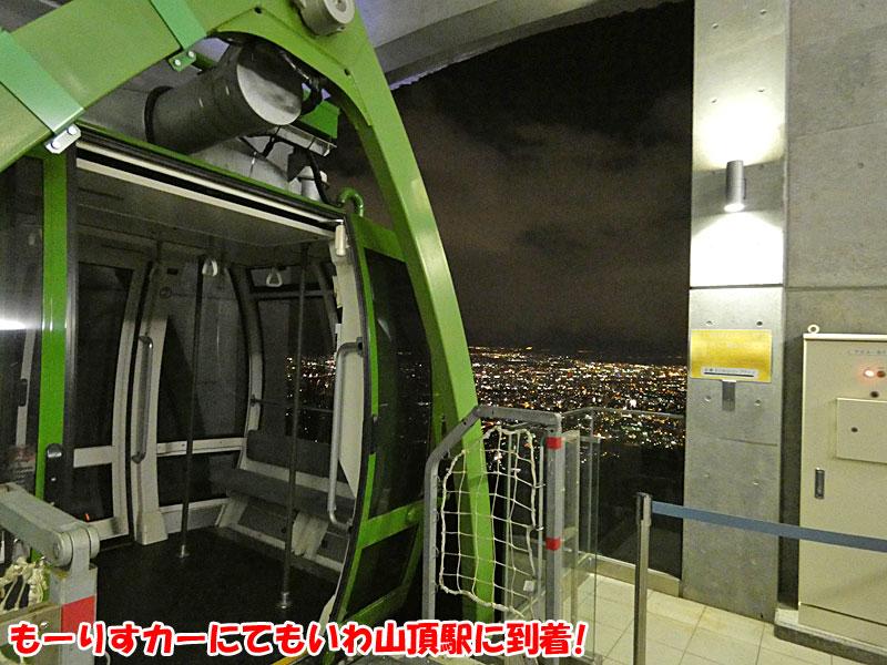 もーりすカーにてもいわ山頂駅に到着!