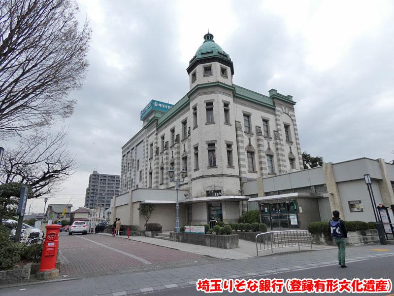 埼玉りそな銀行(登録有形文化遺産)