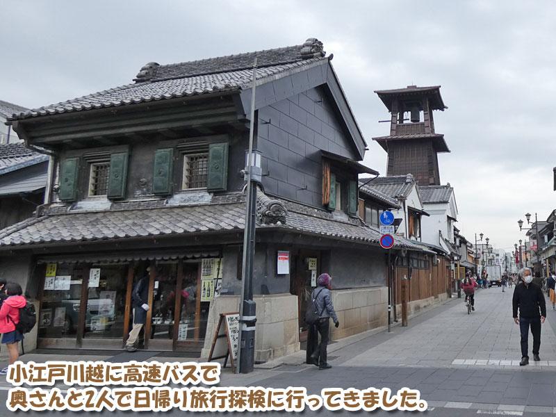 小江戸川越に高速バスで日帰り旅行探検に行ってきました。