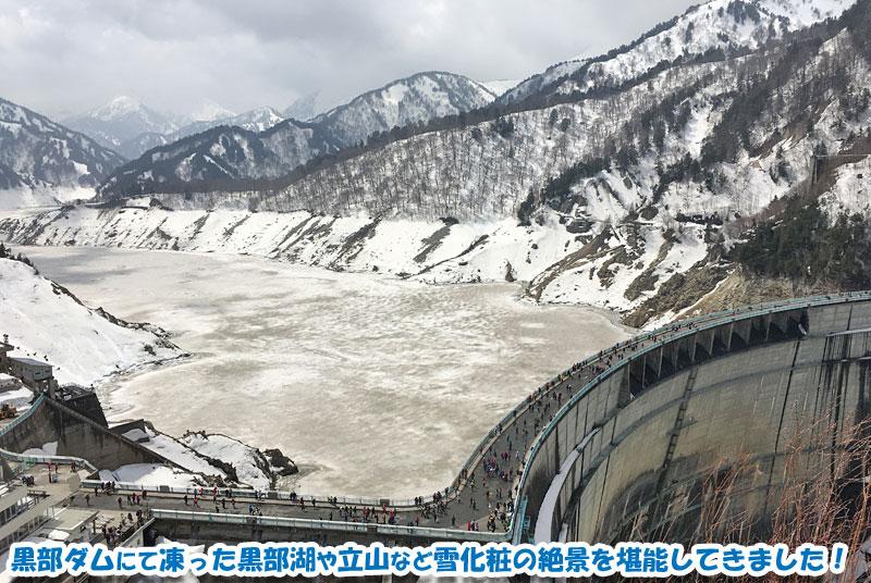 黒部ダムにて凍った黒部湖や立山など雪化粧の絶景を堪能してきました!