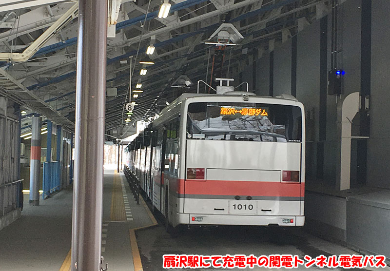 扇沢駅にて充電中の関電トンネル電気バス