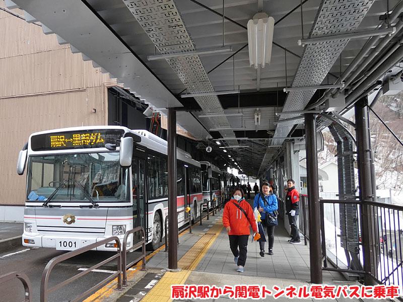 扇沢駅から関電トンネル電気バスに乗車
