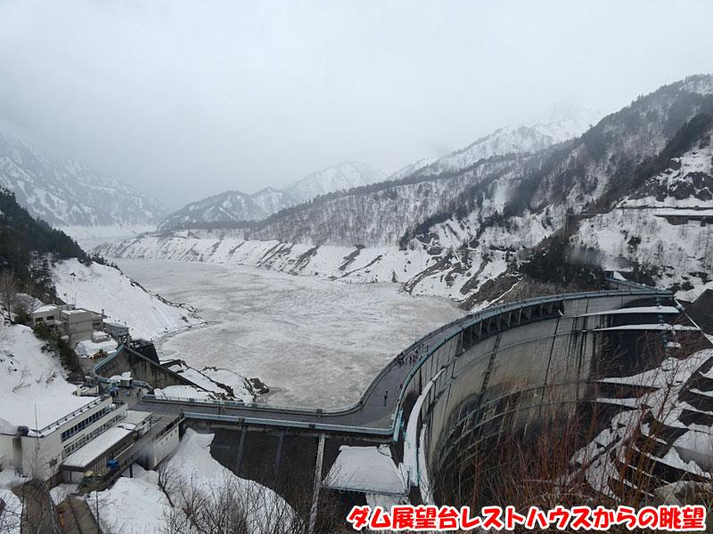 ダム展望台レストハウスからの眺望