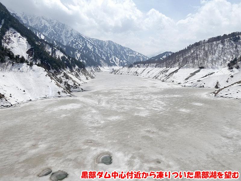 黒部ダム中心付近から凍りついた黒部湖を望む