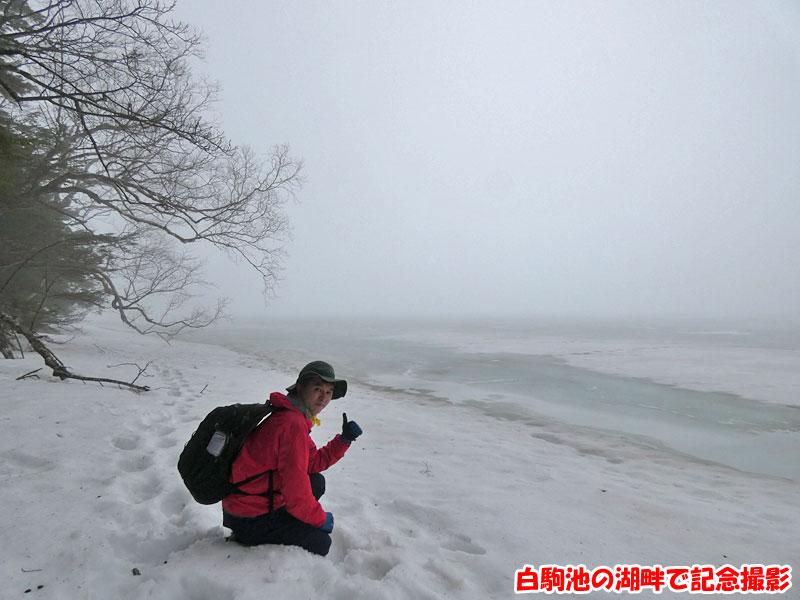 白駒池の湖畔で記念撮影