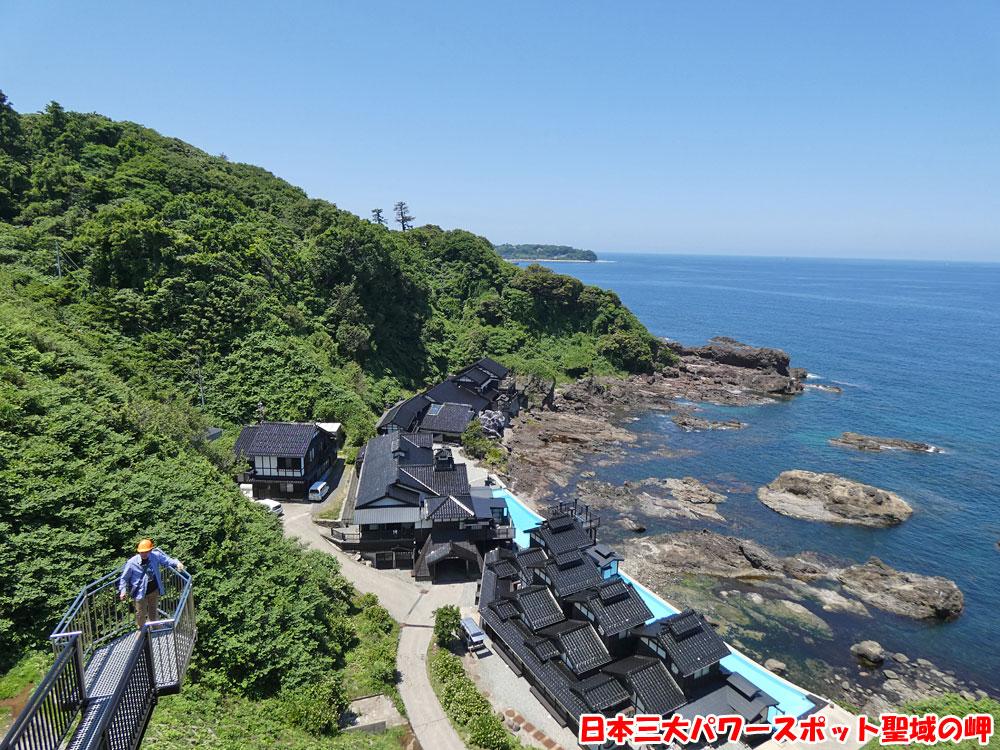 日本三大パワースポット聖域の岬