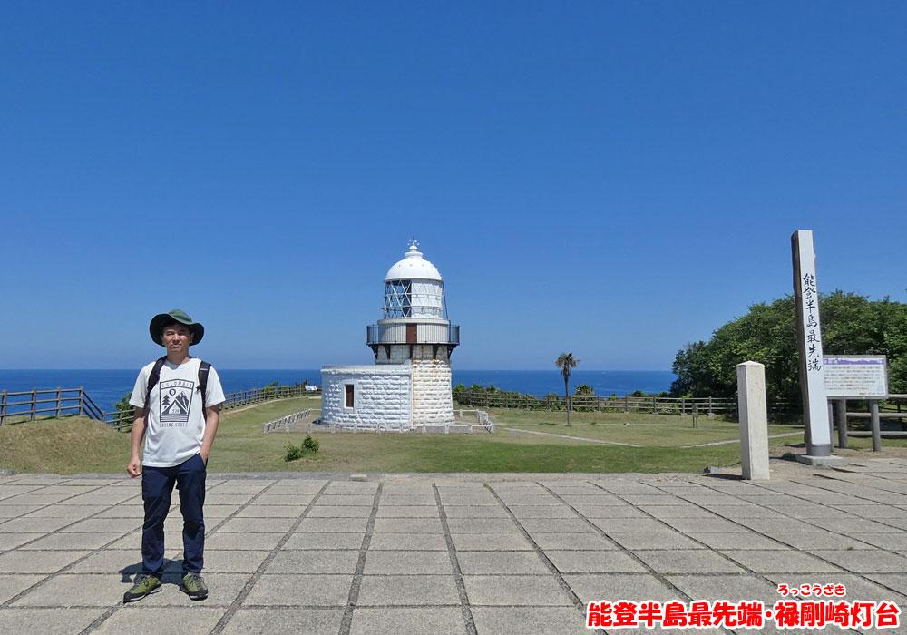 能登半島・禄剛崎灯台