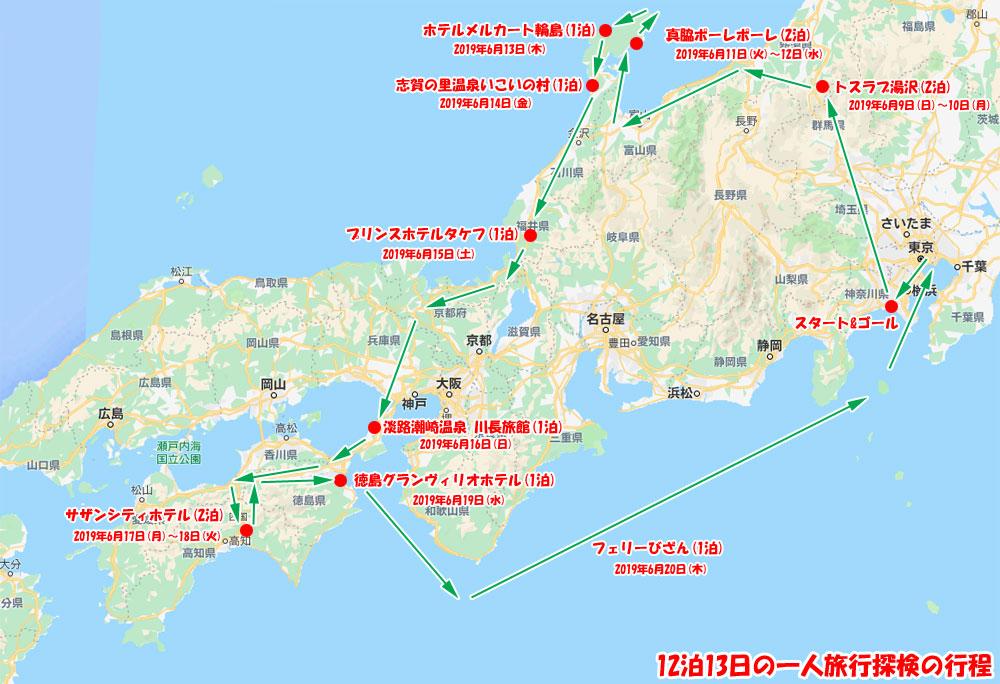 12泊13日の一人旅行探検の行程