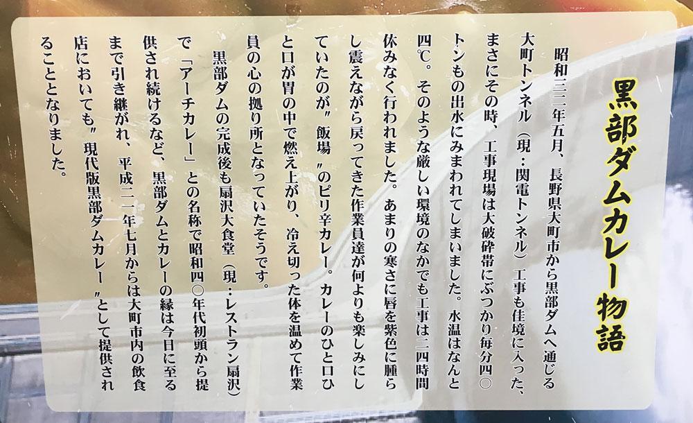 黒部ダムカレー物語