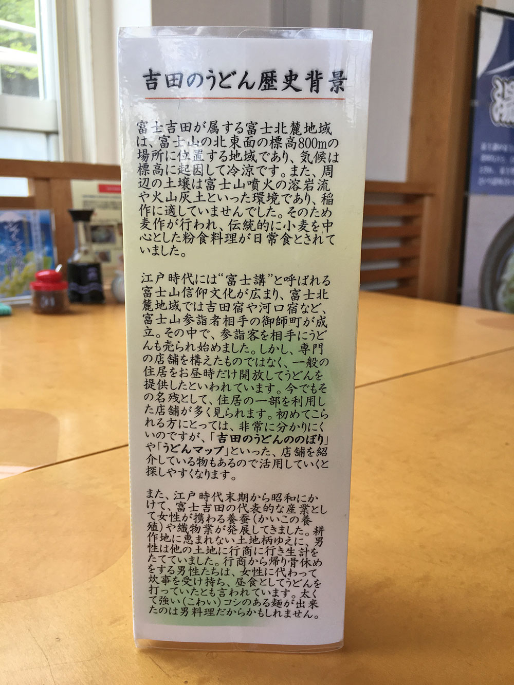 吉田のうどん歴史背景