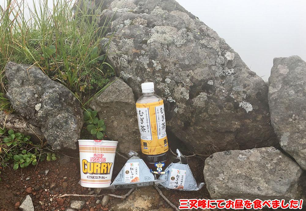 三叉峰にてお昼を食べました!