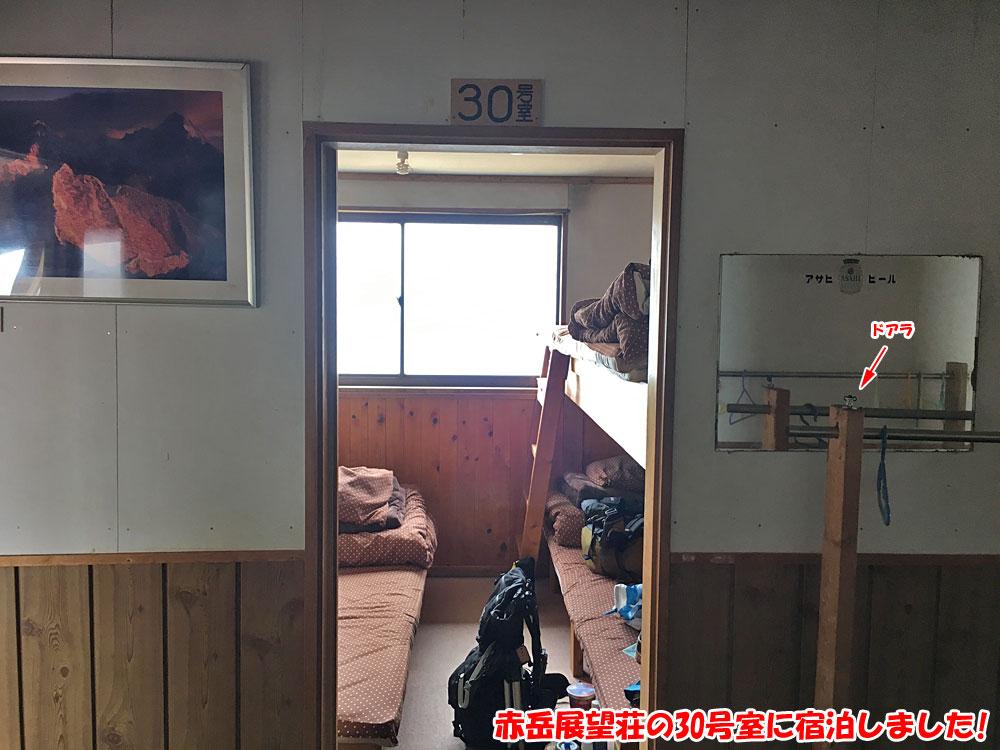 赤岳展望荘の30号室に宿泊しました!