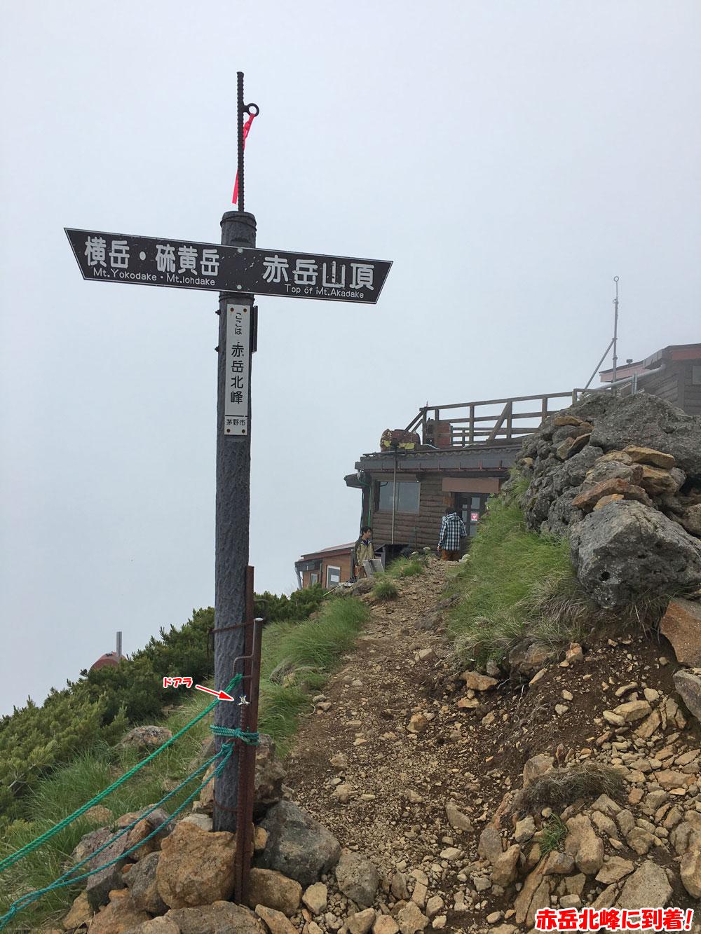 赤岳北峰に到着!