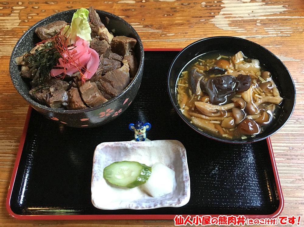八ケ岳の仙人小屋で熊肉丼を食べてきました!