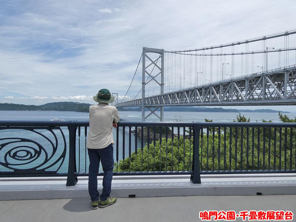 鳴門公園・千畳敷展望台