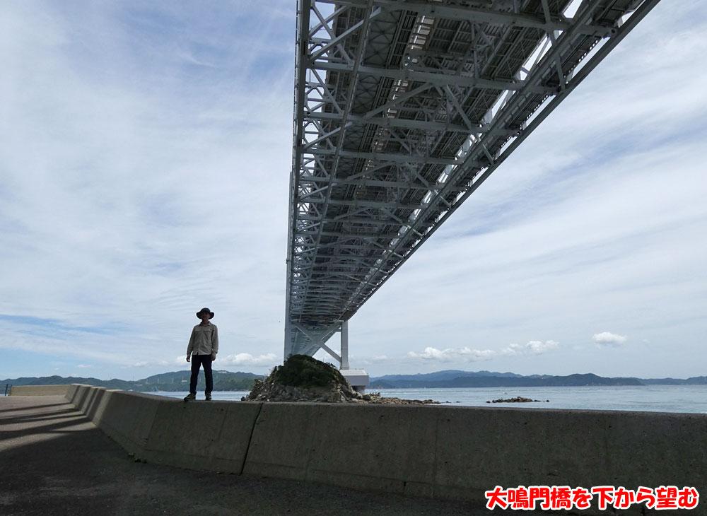 大鳴門橋を下から望む
