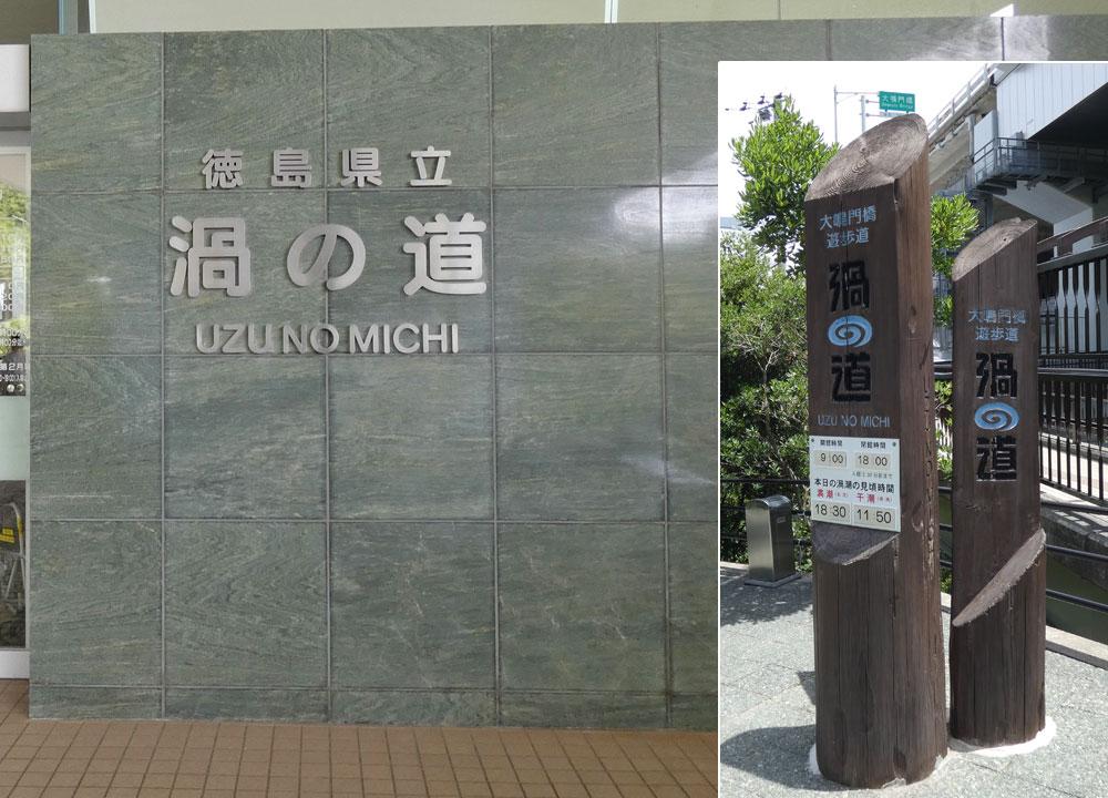 徳島県立・渦の道