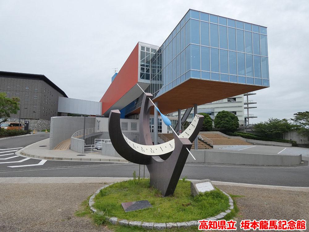 高知県立記念館