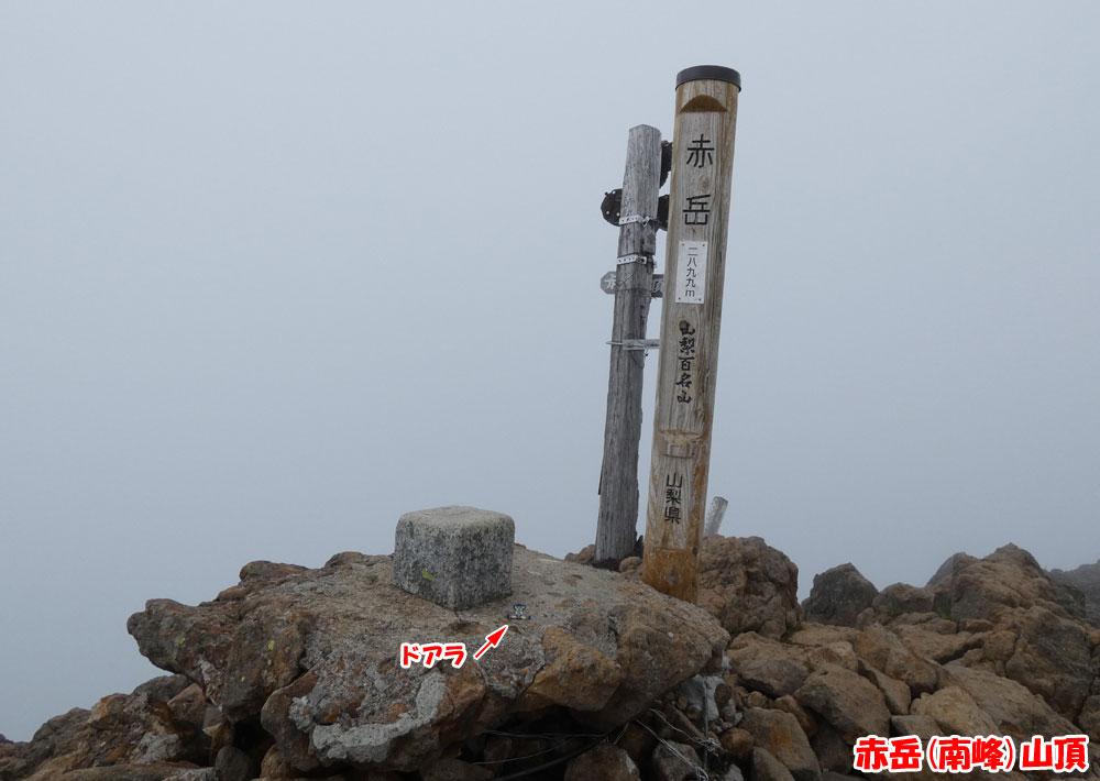 赤岳(南峰)山頂