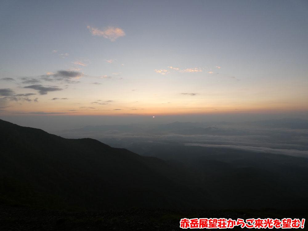 赤岳展望荘からご来光を望む!