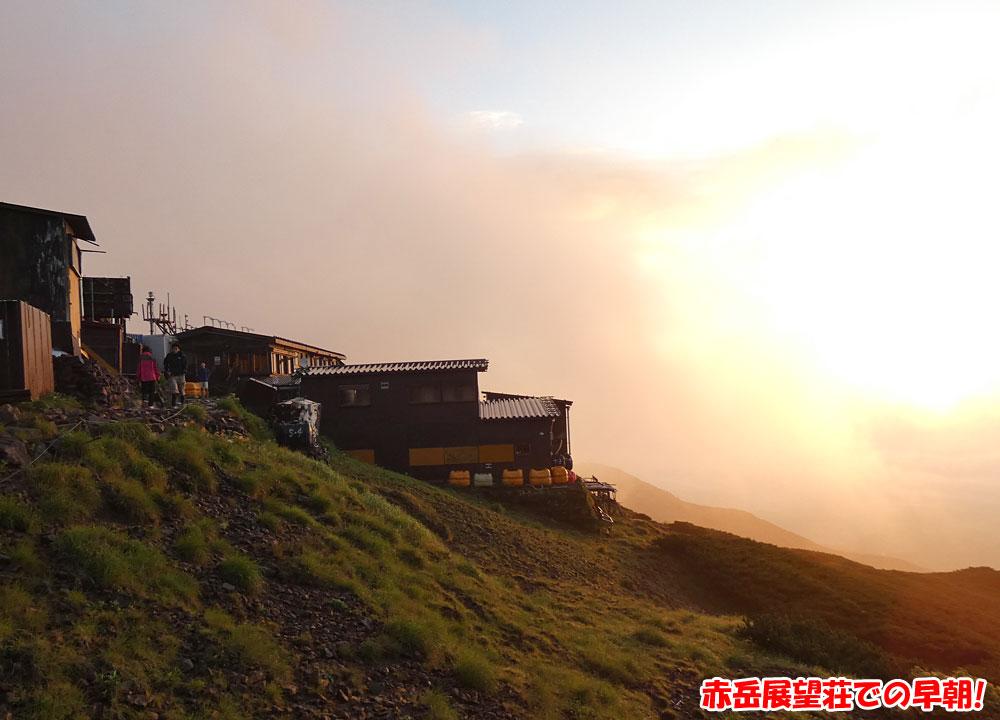 赤岳展望荘での早朝!