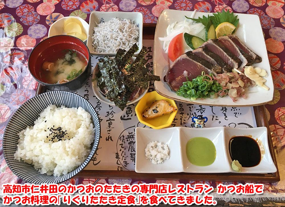 高知市仁井田にあるかつおのたたきの専門店・レストランかつお船でかつお料理の「りぐりたたき定食」を食べてきました。