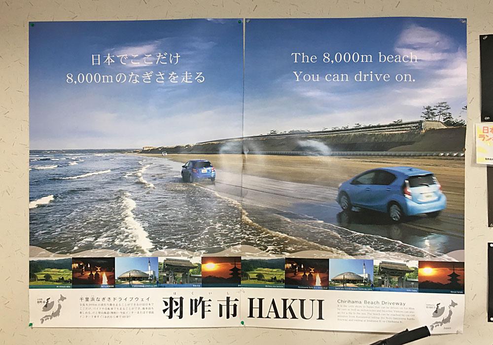 千里浜なぎさドライブウェイのポスター