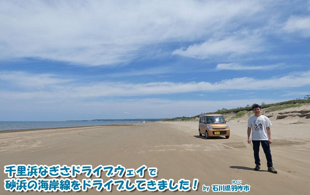 千里浜なぎさドライブウェイで砂浜の海岸線をドライブしてきました!