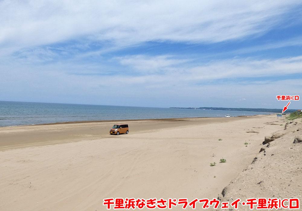 千里浜なぎさドライブウェイ・千里浜IC口