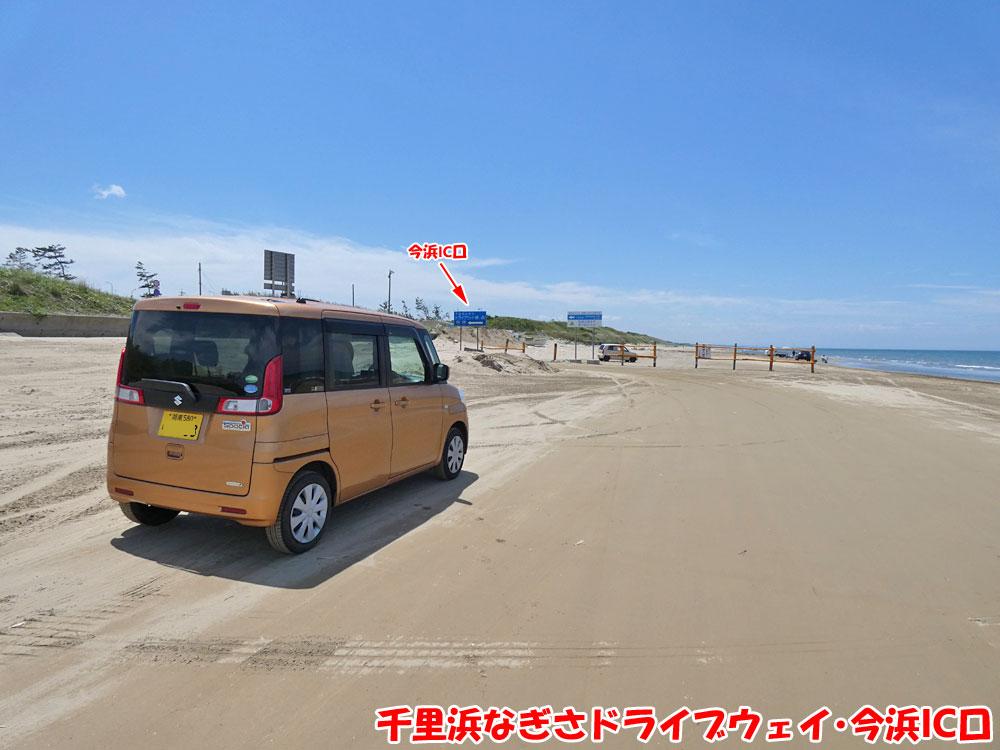 千里浜なぎさドライブウェイ・今浜IC口
