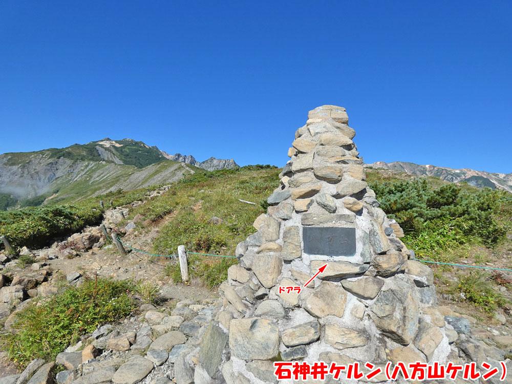 石神井ケルン(八方山ケルン)