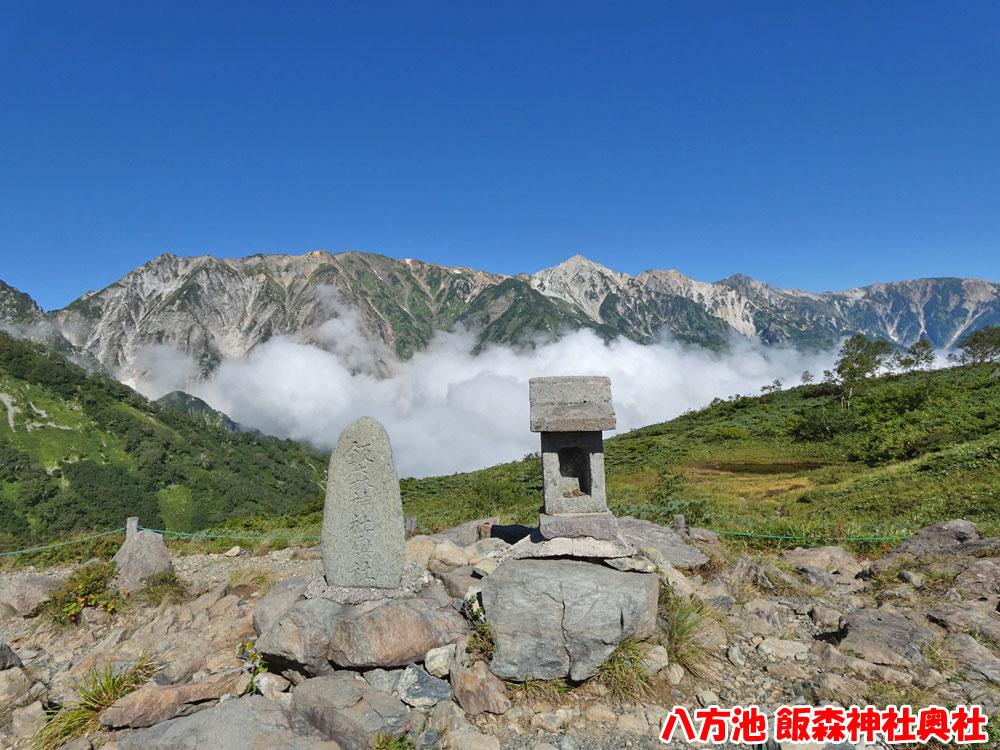 八方池・飯森神社奥社