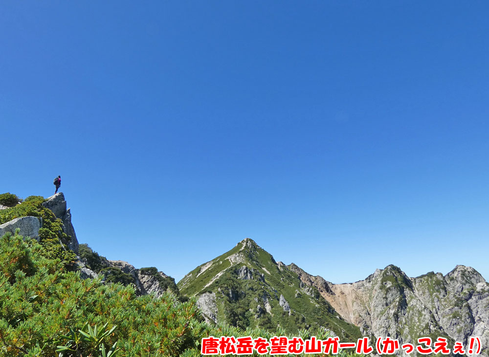 唐松岳を望む山ガール