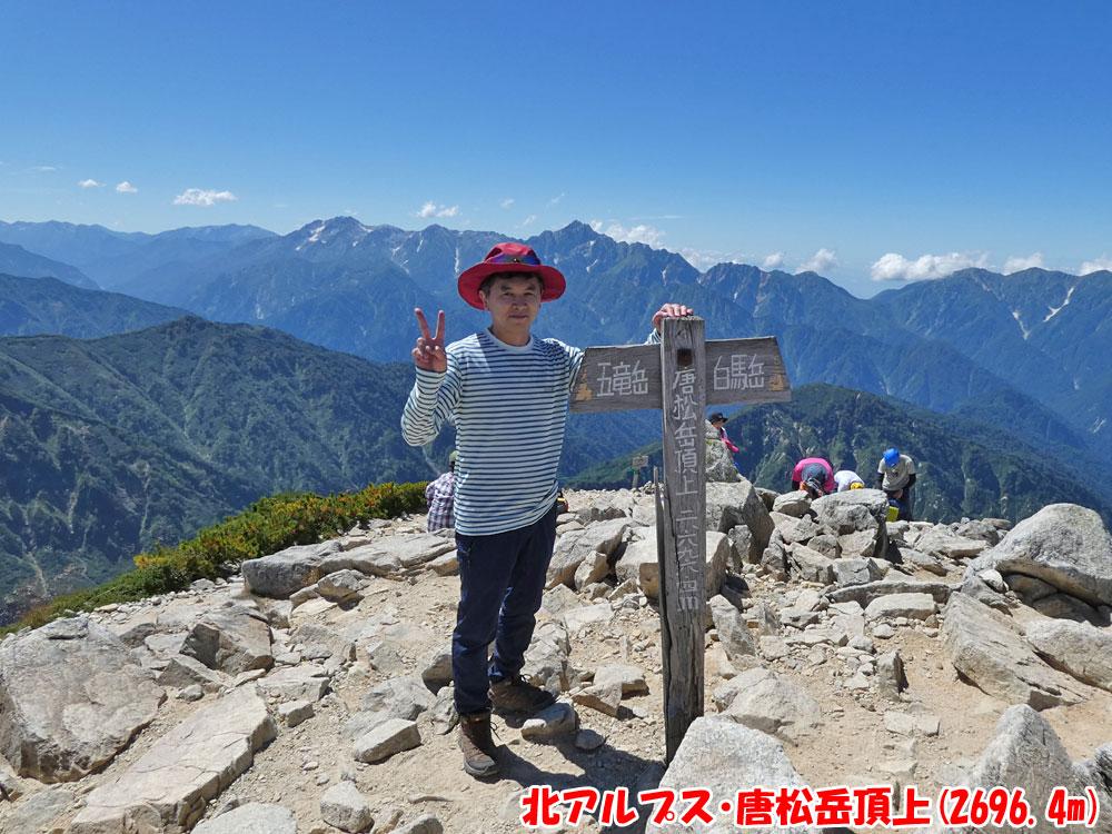 北アルプス・唐松岳頂上