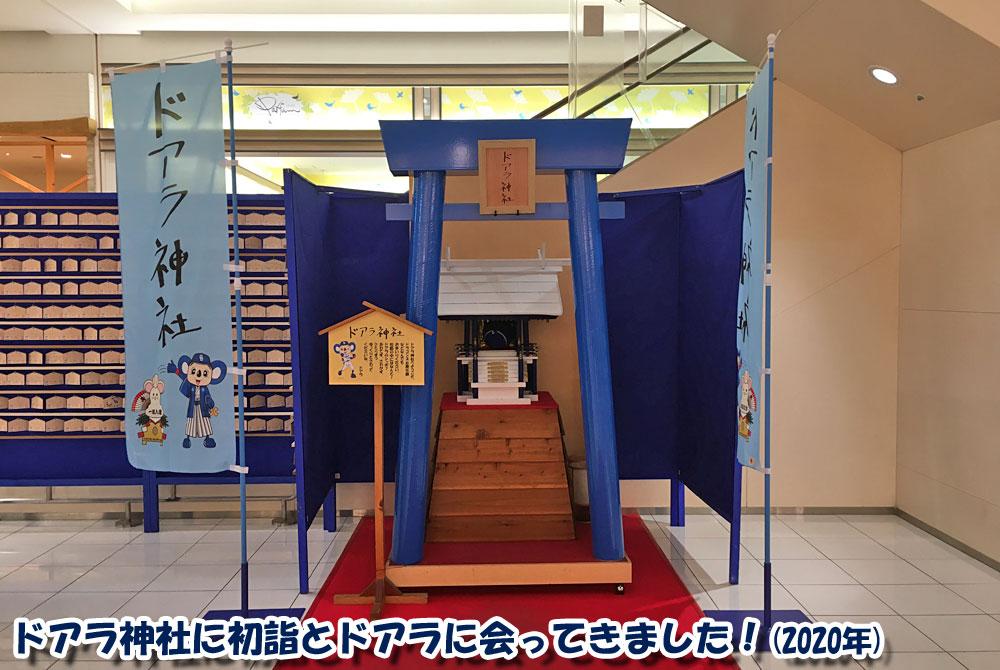 ドアラ神社に初詣とドアラに会ってきました!