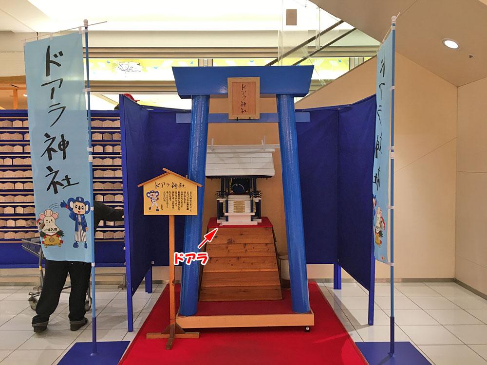 ドアラ神社に初詣