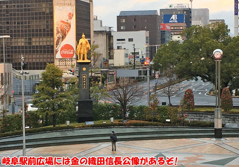 岐阜駅前広場には金の織田信長公像があるぞ!