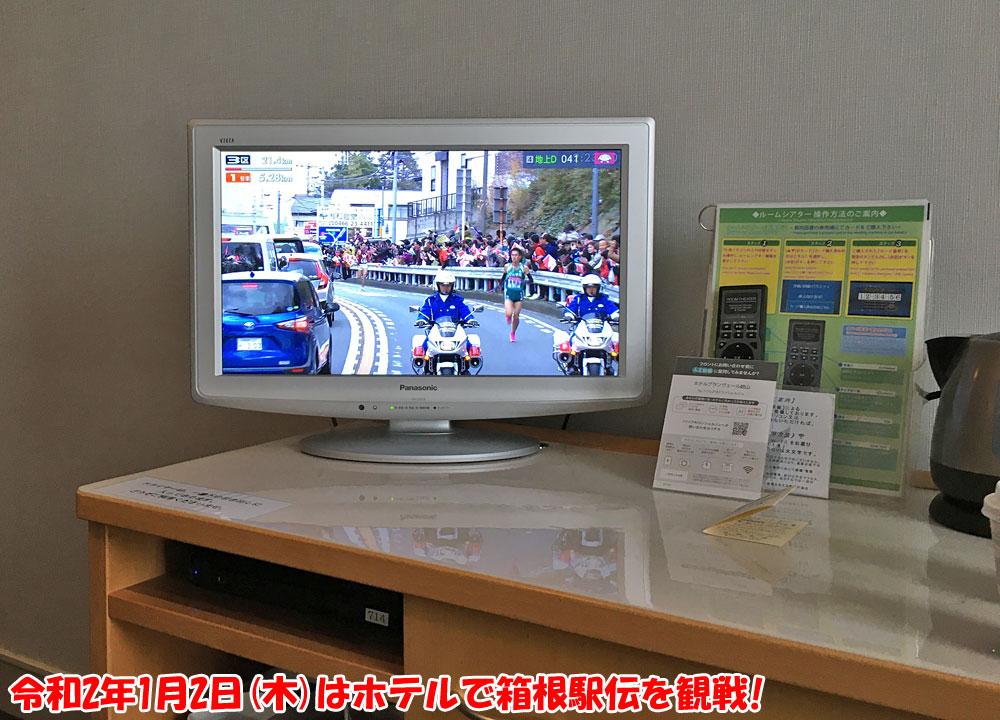 令和2年1月2日はホテルで箱根駅伝を観戦!